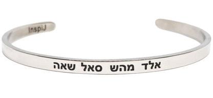 Kabbalah Stackable Cuff Bracelet - Protection, Healing, Prosperity, Soul Mate