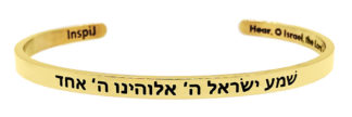 Hear O Israel Inspirational Stackable Gold Plated Cuff Bangle Bracelet